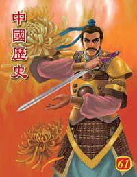 中國歷史. 61