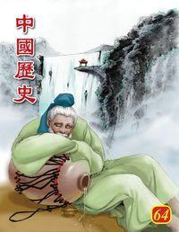 中國歷史. 64
