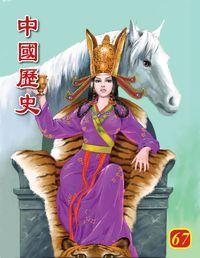 中國歷史. 67
