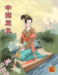 中國歷史. 70