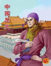 中國歷史. 72