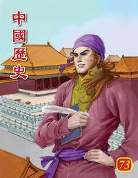 中國歷史. 73