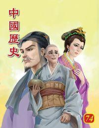 中國歷史. 74