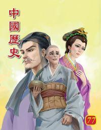 中國歷史. 77