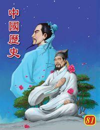 中國歷史. 81