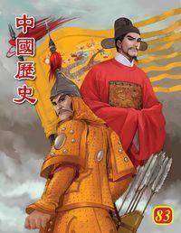 中國歷史. 83
