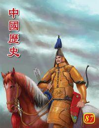 中國歷史. 87