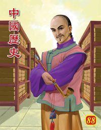 中國歷史. 88
