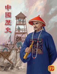 中國歷史. 89