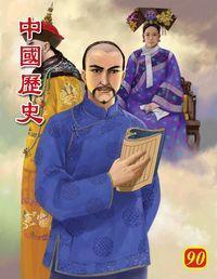 中國歷史. 90
