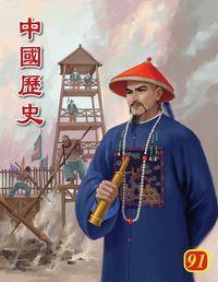 中國歷史. 91