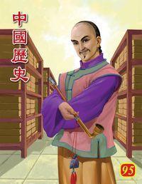 中國歷史. 95