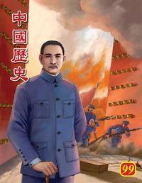 中國歷史. 99