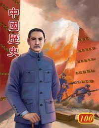 中國歷史. 100