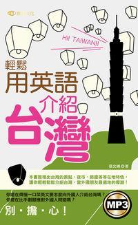 輕鬆用英語介紹台灣 [有聲書]