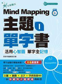 Mind Mapping主題單字書 [有聲書]. I