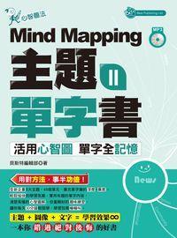 Mind Mapping主題單字書 [有聲書]. II