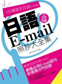 日語E-mail照抄大全集