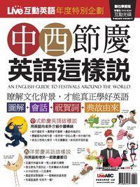 Live互動英語 [特刊][有聲書]:中西節慶英語這樣說