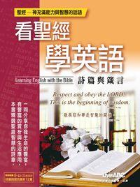 看聖經學英語[全新增修版] [有聲書]:詩篇與箴言