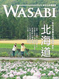 Wasabi 北海道:一起在日本最北的境地作夢吧!