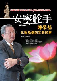 安寧舵手:陳榮基化醫為愛的生命故事
