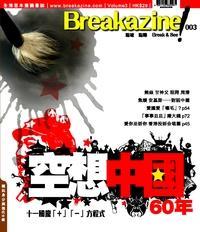 Breakazine!. 003, 空想中國60 年
