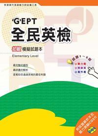 GEPT全民英檢初級模擬試題本 [有聲書]