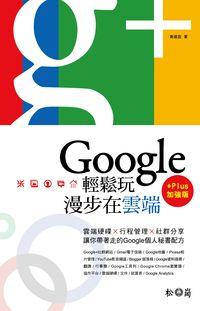 Google輕鬆玩, 漫步在雲端+Plus加強版