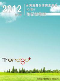 Trendgo+ 2012年全年度台灣消費生活調查報告:3C、電子業-筆記型電腦