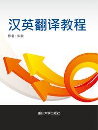 漢英翻譯教程