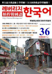 槓桿韓國語學習週刊 2013/08/28 [第36期] [有聲書]:首爾大學韓國語 第十二課