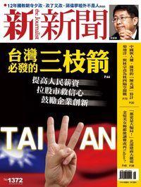 新新聞 2013/06/20 [第1372期]:台灣必發的三枝箭