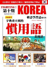 Fighting!KOREA 韓語學習誌 [第10期] [有聲書]:字典查不到的慣用語表現法