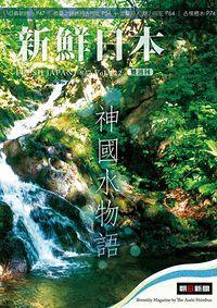 新鮮日本 [中日文版] 2013/08/07 [第122期] [有聲書]:神國水物語