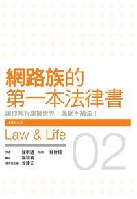 網路族的第一本法律書:讓你暢行虛擬世界,飆網不觸法