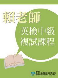 賴老師英檢中級複試課程 [有聲書]