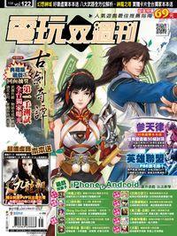 電玩双週刊 2013/08/14 [第122期]:古劍奇譚貳