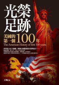 光榮足跡:美國的第一個100年