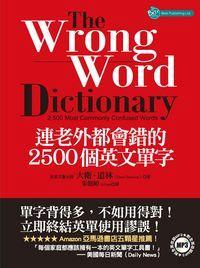連老外都會錯的2500個英文單字 [有聲書]