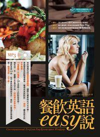 餐飲英語easy說 [有聲書]