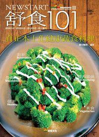 舒食101:愛家庭料理.愛窈窕料理.愛烘焙料理.愛DIY醬料