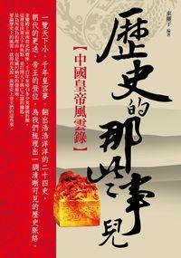 歷史的那些事兒:中國皇帝風雲錄