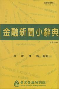 金融新聞小辭典