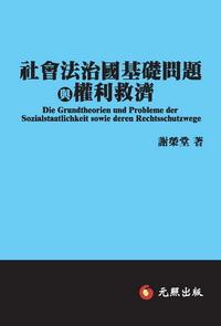 社會法治國基礎問題與權利救濟
