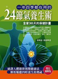 一年四季都在用的24節氣養生術