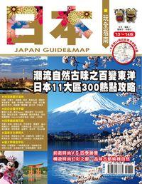 日本玩全指南. 13'-14'版
