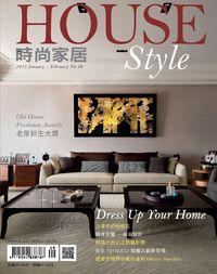 時尚家居 [第48期]:Dress up your home