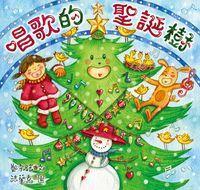 唱歌的聖誕樹