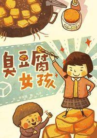 臭豆腐女孩